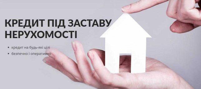 Кредит под залог Киев. 18% годовых. Деньги в долг. Ссуда под залог!
