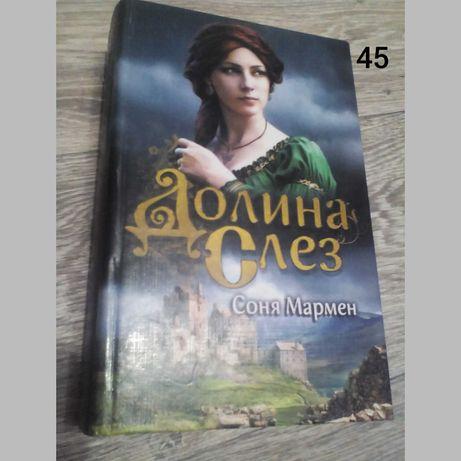 Книги Соня Мармен