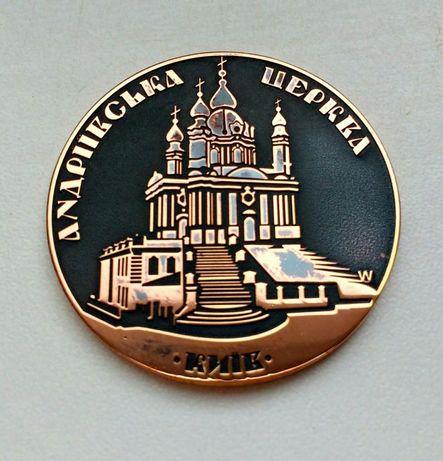 Редкая Монета Андревская церковь медаль