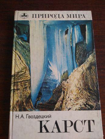 Н. Гвоздецкий «Карст» из серии «Природа мира»