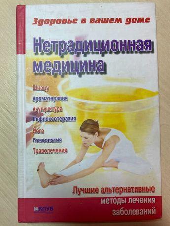"""Книга """"Нетрадиционная медицина"""""""
