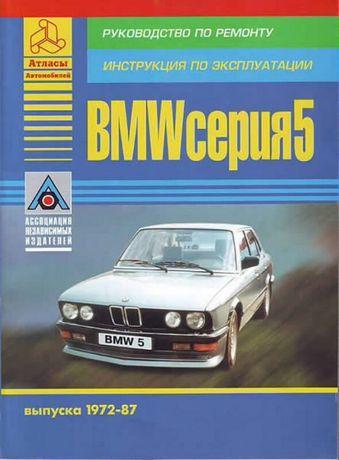 BMW 5 серии 1972-1987 бензин / дизель