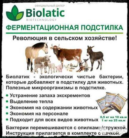 "Бактерия для подстилки ""Биолатик Multi 25"""