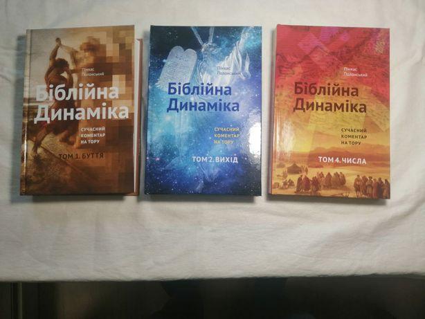 """Книга """"Библейская Динамика """" Пинхас Полонский 1,2,4 тома на украинском"""