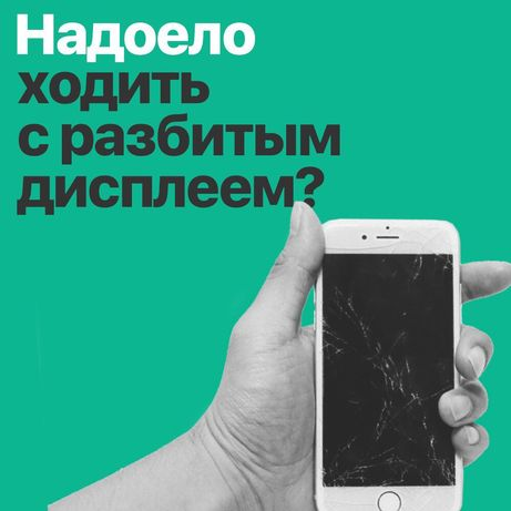 Замена стекло дисплей iPhone Айфон 6/6s/7/7plus/8/X/Xs/Xs Max