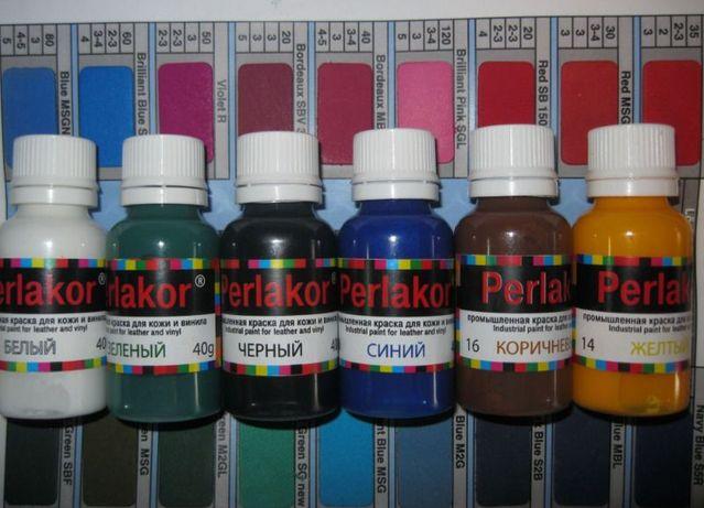 Краска для автомобильной кожи и мебельной кожи PERLAKOR (профлиния)