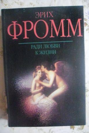 Фромм Эрих Ради любви к жизни