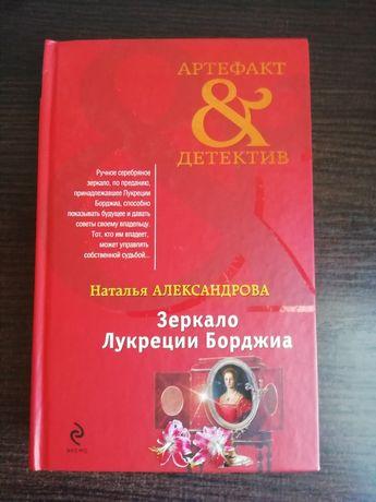 """Книга """"Зеркало Лукреции Борджиа"""""""
