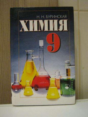 Учебник по химии для 9 класса Буринская