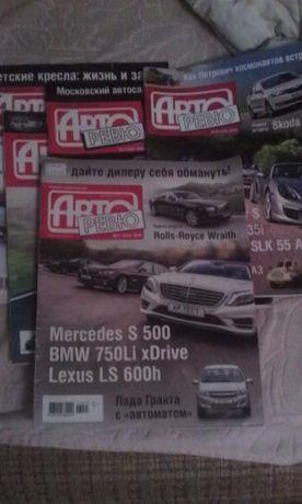 журнали автомобільні за рульом ссср автоцентр автомир