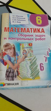 Сборник по математике. 6 класс