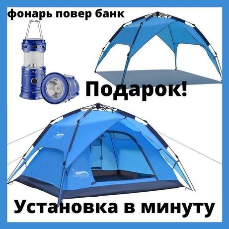 Палатка шатер самораскладывающаяся 1-4 чел автоматическая двухслойная