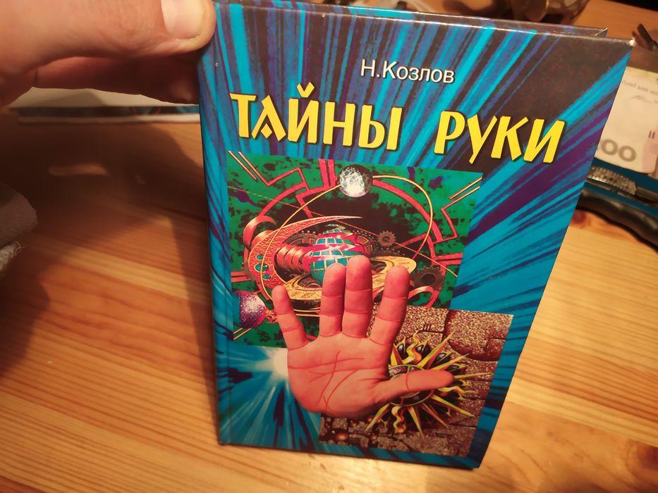 Тайны руки Н. Козлов Харьков - изображение 1