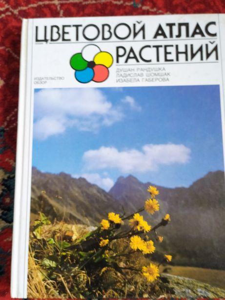 Книжка Цветовой атлас растений