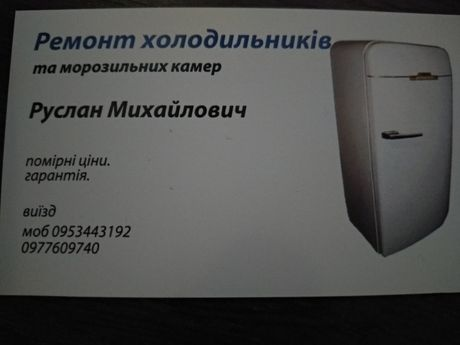 Ремонт холодильників та морозильних камер.