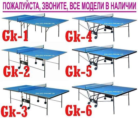 Теннисные столы GSI +ПОДАРОК. Тенісний стіл тенисный Настольный теннис