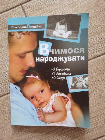 """Книга """"Вчимося народжувати"""""""