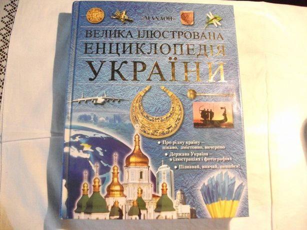 большая энциклопедия Украины