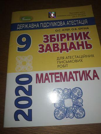 ДПА з математики 9 клас ( Істер)