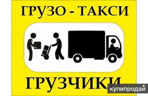 Грузоперевозки Николаев. 250 грн. Грузчики 125 грн.