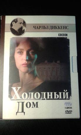 """Сериал """"Холодный дом"""" (3 DVD) Лицензия, производство BBC"""