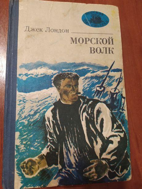 """Роман Джека Лондона """"Морской волк"""""""