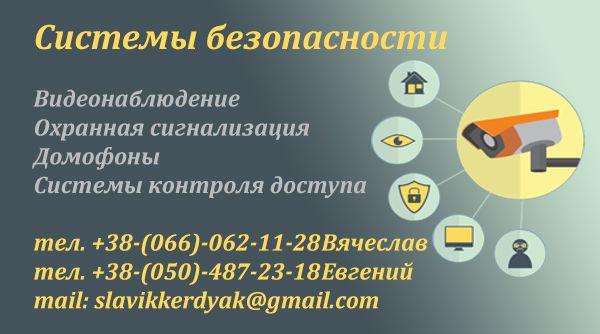 Монтаж охранной сигнализации, камер видеонаблюдения, видеодомофонов