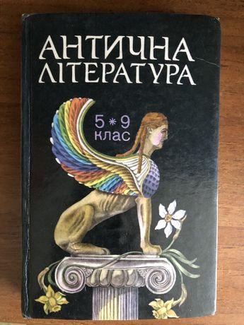 Хрестоматія Антична література 5-9 клас