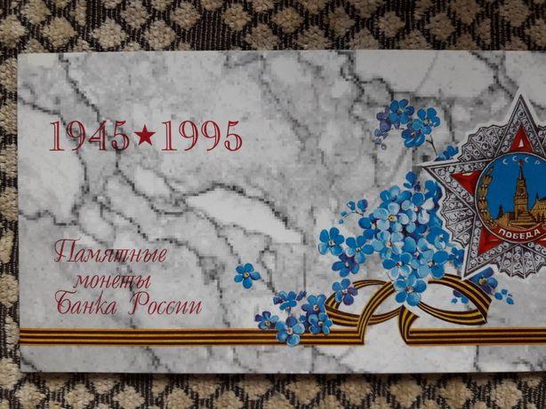 Монеты России 1945 - 1995 год .