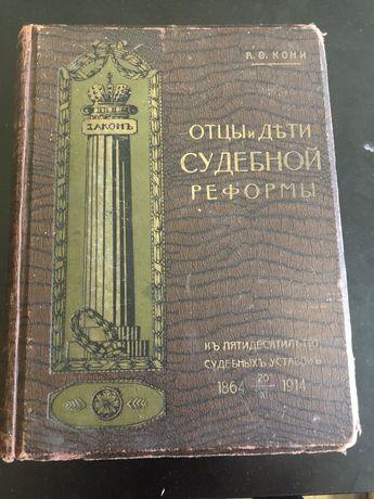 Книга отцы и дети судебной реформы!