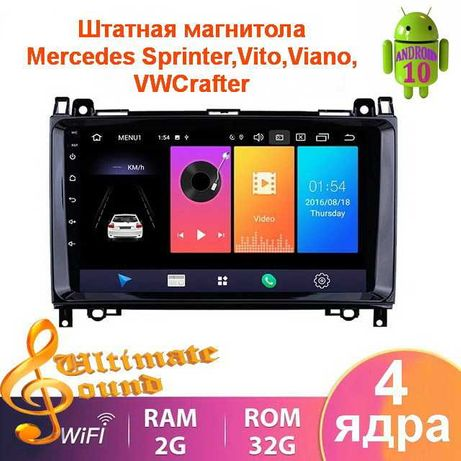 Штатная магнитола Mercedes Sprinter Vito Viano VW Crafter  Android 10