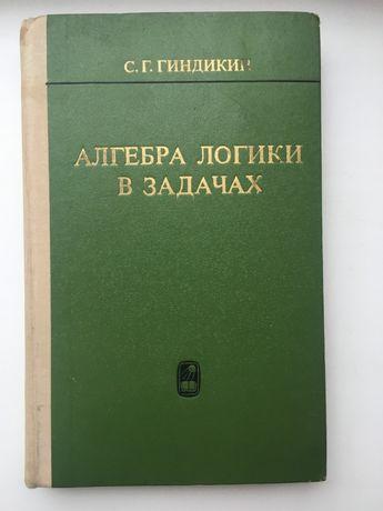 "Гиндикин С.Г. Алгебра логики в задачах 1972 г Москва ""Наука"""