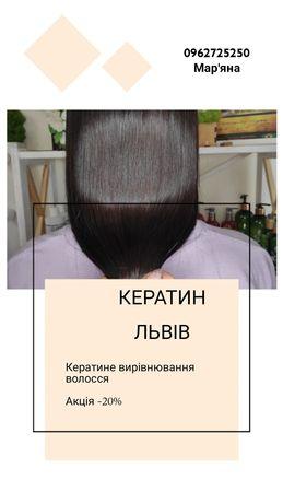 Кератине вирівнювання волосся