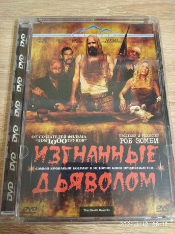 """DVD диск """" Изгнанные дьяволом"""""""