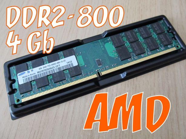 4Гб DDR2-800 оперативная память для AMD (PC2-6400U 4Gb)