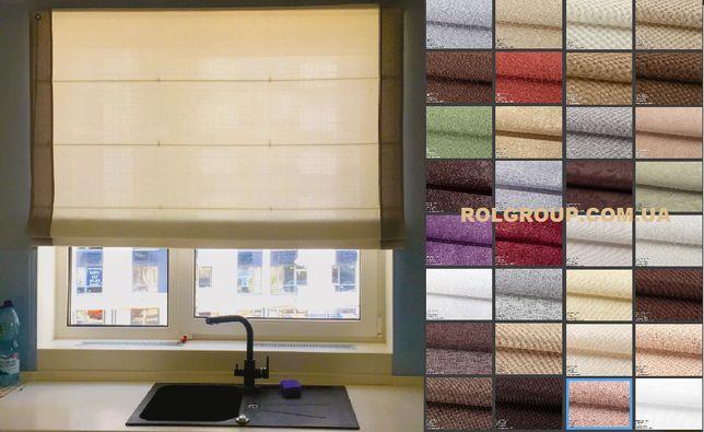 Римские шторы от производителя