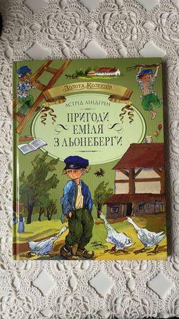 «Пригоди Емілія з Льонеберги» Астрід Лінгред