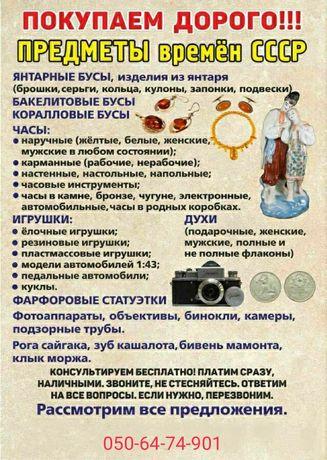 Предметы времён СССР