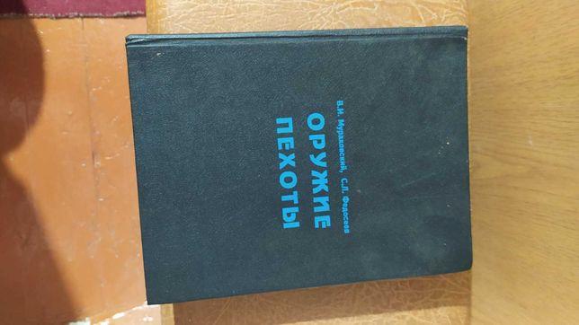 книга оружие пехоты в.и.мураховский с.л.федосеев 1992 год.