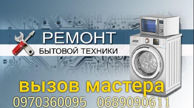 Ремонт стиральных машин, телевизоров, бытовой техники, холодильников