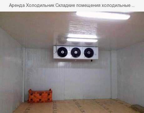Аренда холодильных складских помещений, холодильников, камер