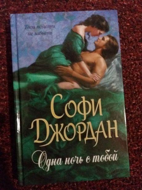 Софи Джордан Строптивый и неукротимый Герцог покупает невесту