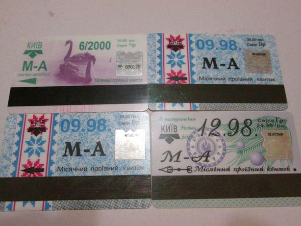Проездные на Киевское метро 1998г и 2000г