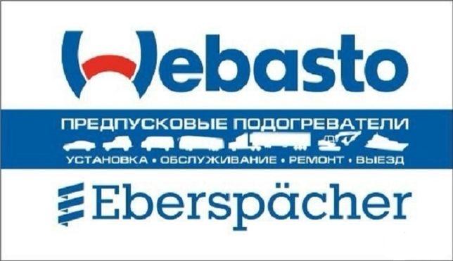 Ремон Webasto Eberspacher