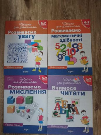 Книги -тетради развивающие