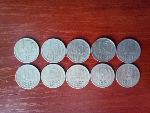 Монета СССР 15 копеек(1961) 10шт