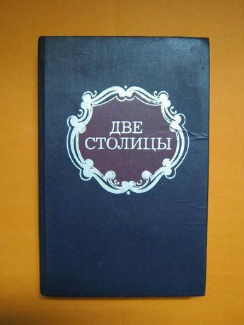 "Книга ""Две столицы"""