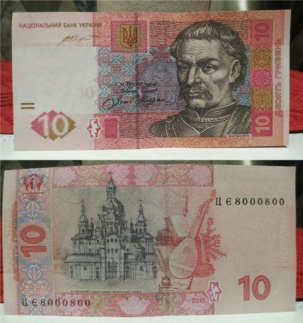 Купюра | 10 гривен | Козырный номер для козырных коллекционеров :)