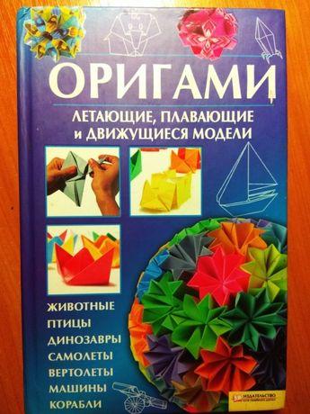 Книга — Орігамі