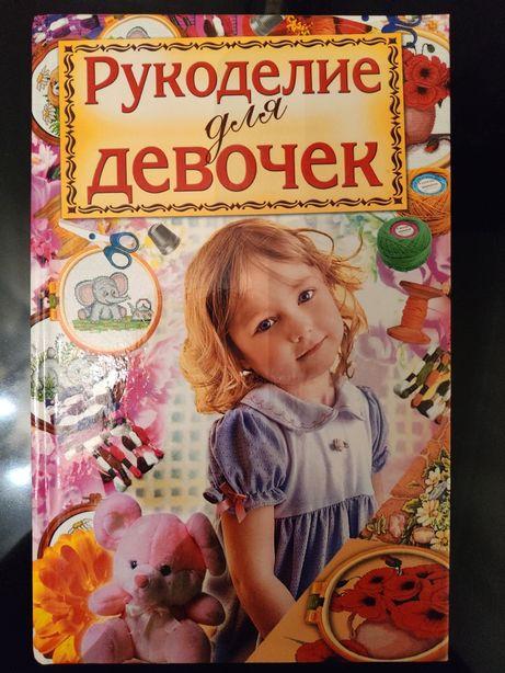 Книга Рукоделие для девочек